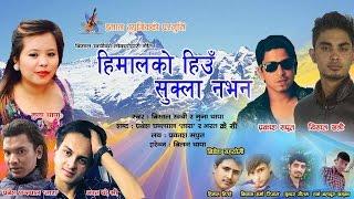 New Nepali Lok Geet 2074 | 2017  | Himalko Hiu Sukla Nabhana | By Muna Thapa & Bishal Khatri