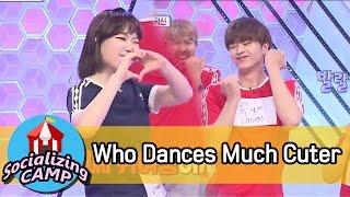 [Socializing CAMP] Yook Sung Jae & Lee Suhyun's Cuty Dancing 20170505