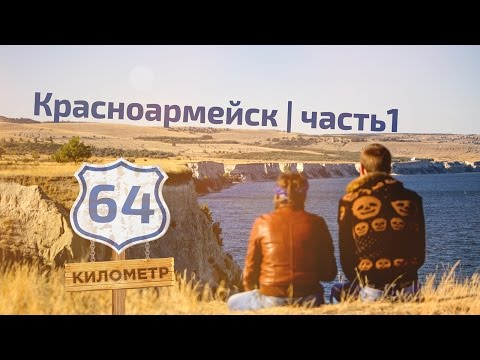 64 километр. Выпуск 1. Красноармейск (часть 1)