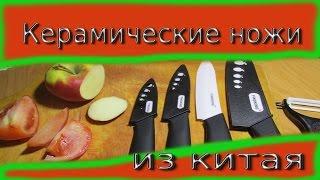 Обзор керамических ножей из китая + тест.