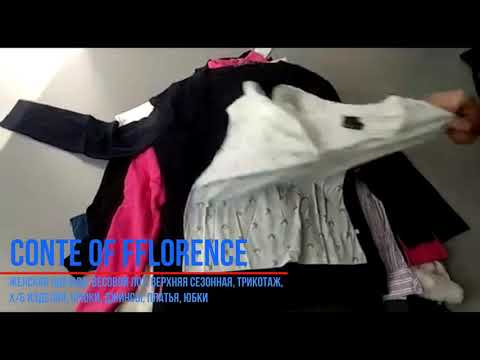 Одежда сток Conte Of Fflorence
