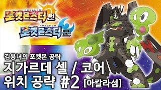 포켓몬스터 썬문 지가르데 셀 위치 공략 #2 [아칼라섬] 김용녀 (Pokemon Sun)