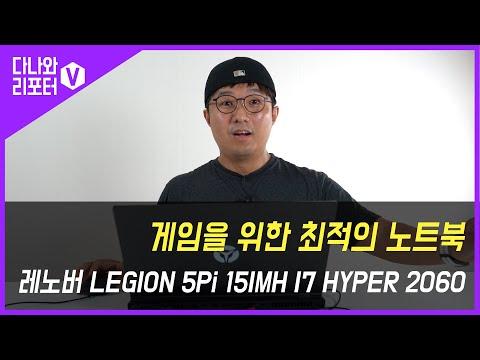 게임을 위한 최적의 노트북, 레노버 LEGION 5Pi 15IMH I7 HYPER 2060 (SSD 256GB)