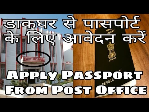 How To Apply For Passport Online In India From Post Office | Apply Indian Passport Online 2018