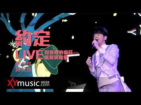 光良 Michael 《約定》 回憶裡的瘋狂巡迴演唱會 LIVE 2016 Live Version 官方 Official 完整版 MV