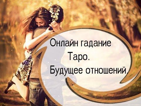 Гадание на Таро: расклад «Почему?»