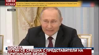 Смотреть видео Москва. Путин се срещна с представители на британския бизнес/22.03.2019 г./ онлайн