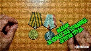 видео Медаль ЗА ОТВАГУ