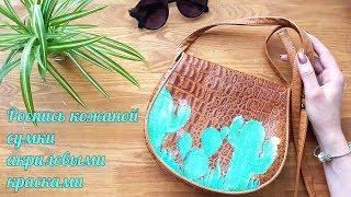 Роспись кожаной сумки акриловыми красками