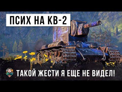 Псих на КВ-2