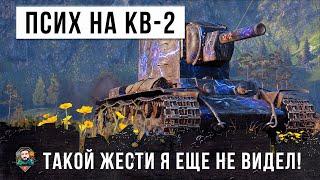 Псих на КВ-2 порвал World of Tanks