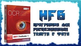 HFG: Программа для распознавания текста с фото