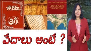 Download What are Vedas? | వేదాలు అంటే? | Interesting Facts about Vedas You NEVER Know | Yuvaraj Infotainment Mp3 and Videos