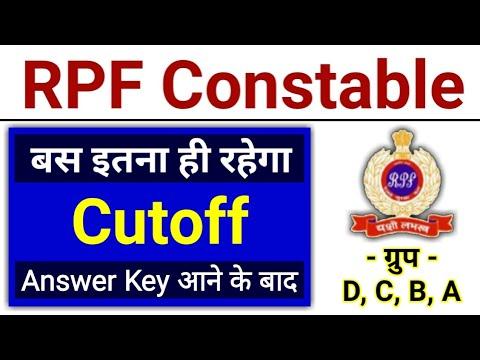 बस इतना ही रहेगा Cutoff ॥ RPF Constable Cutoff 2019 ॥ RPF Cutoff 2019 ॥ RPF Cutoff