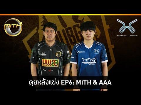 คุยหลังแข่ง EP5: MiTH.PUBG vs Attack All Around (AAA) เจอกันแล้วเป็นไง!?
