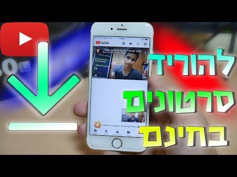 איך להוריד סרטונים/שירים מהיוטיוב לאייפון בחינם וללא פריצה!