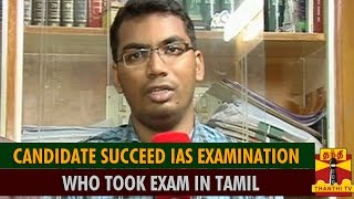 Candidate Succeed IAS Examination Who Took Exam In Tamil