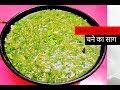 Chana Saag Recipe - Chana Saag Curry