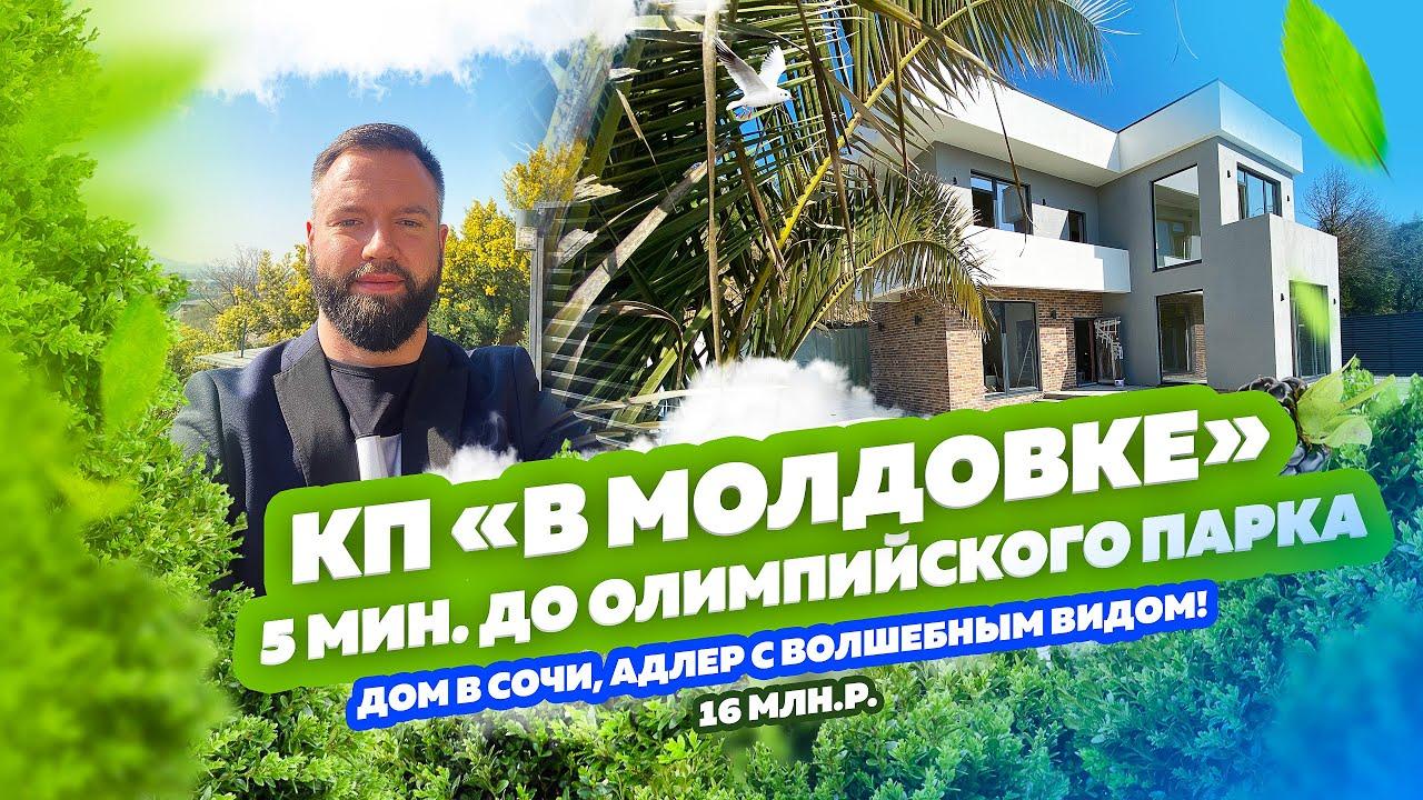 КП Молдовка.  Дом в Сочи.  Купить дом в Адлере. Олимпийский парк. 5  минут до моря и центра Адлера