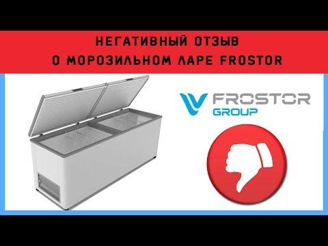 отзыв Фростор морозильный ларь