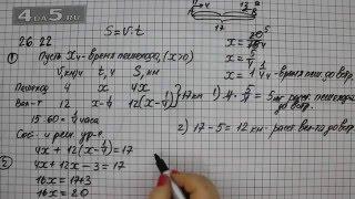 Упражнение 26.22. Алгебра 7 класс Мордкович А.Г.