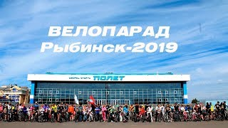 Велопарад 2019 в Рыбинске