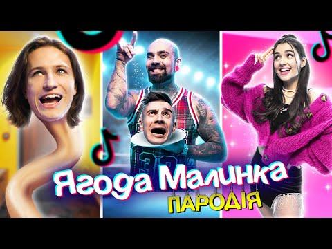 ЯГОДА МАЛИНКА (ПАРОДИЯ) - ХАБИБ