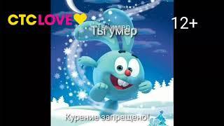 Заставка передачи Ты умер СТС Love, 20.09-30.12.2019 н.в