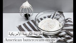 ساره كيك  / طريقة الكريمة الأمريكيه  _ American buttercream recipe