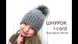 Завязки для детской шапки - ЛЕГКИЙ способ - шнурок i-cord