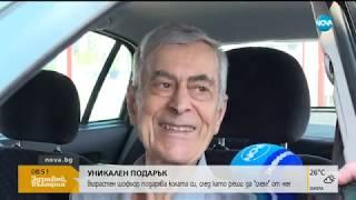 Възрастен шофьор подарява колата си - Здравей България 05.08.2019г.