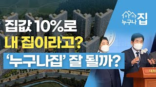 집값 10%로 내집이라고? ('누구나집' 잘 될까?)