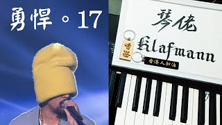 麥浚龍 Juno Mak - 勇悍 · 17 [鋼琴 Piano - Klafmann]