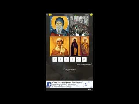 4 фото 1 слово первые шаги ответы Windows Phone
