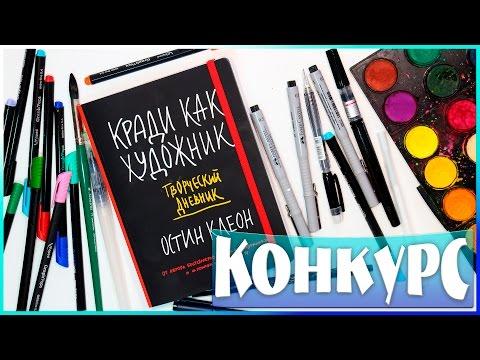 видео: КРАДИ КАК ХУДОЖНИК | ТВОРЧЕСКИЙ БЛОКНОТ | КОНКУРС | yulyabullet