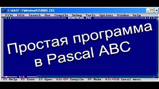 "Простая программа в Pascal (Pascal ABC) ""Дни Недели"""