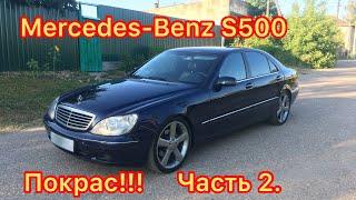 Mercedes-Benz w220 S500 Покраска! Часть 2