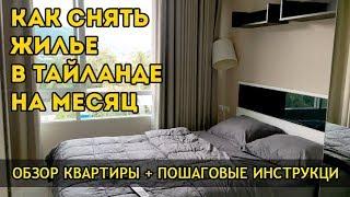 Как СНЯТЬ ЖИЛЬЕ В ТАЙЛАНДЕ на месяц [обзор квартиры + пошаговые инструкции]