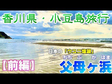【香川】香川,小豆島旅行【前編】
