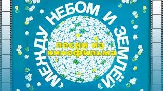"""Песни из к/ф """"Между небом и землей"""""""