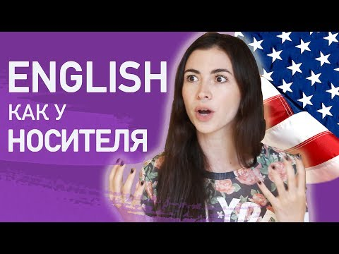 Как будет по английски разговаривать