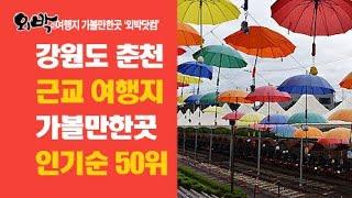 강원도 춘천 근교 가볼만한곳 탑50위 국내여행지 춘천드…