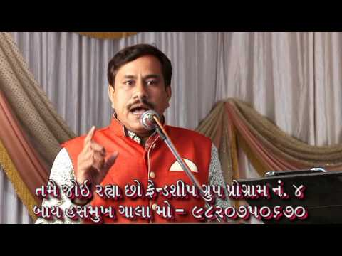 Friendship group Programme no 4 part 1 by hasmukh gala