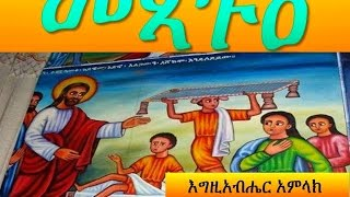 መጻጉእ - ስብከት በቀሲስ አስተርአየ ጽጌ: Ethiopian Orthodox Tewahedo Church Preaching by kesis Asteraye Tsige