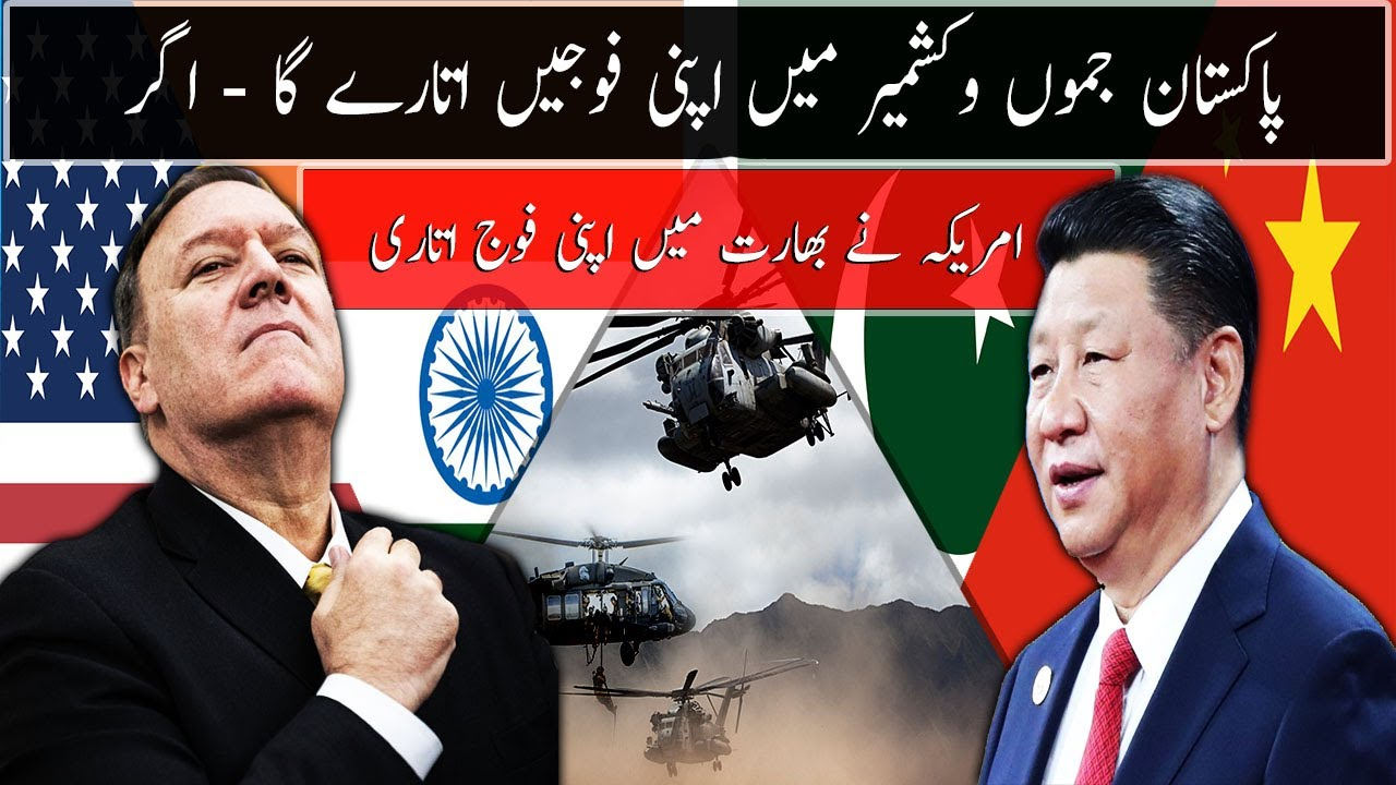 Is America Going To  Help India Against China - Advance Pakistan