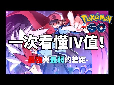 【Pokemon GO】一次看懂IV值!最強與最弱的差距? 精靈寶可 ...