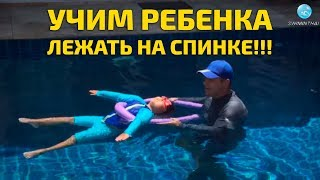 Детское плавание: как научить ребенка лежать в воде на спине, а также делать вдохи во время плавания