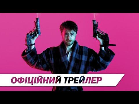 Стволи Акімбо | Офіційний український трейлер | HD