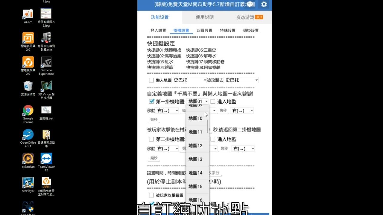 天堂M 南瓜助手 安裝教學 - YouTube