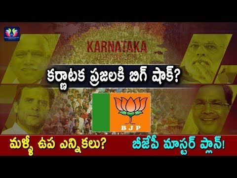 Big Shock To Karnataka, Bjp To Plan By-Elections In Karnataka   Karnataka Politics   TFC News
